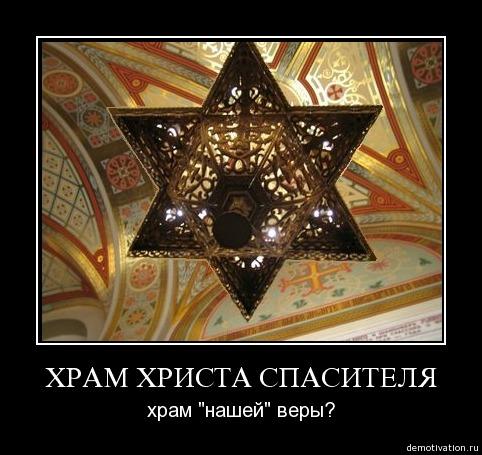 Картинки по запросу жиды и христианская церковь