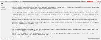 Признание боевика из комиссии РАН по лженауки