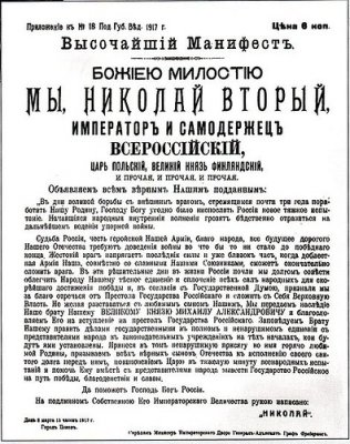 Николай II не отрекался от престола. Знаменитый манифест — фальшивка века?