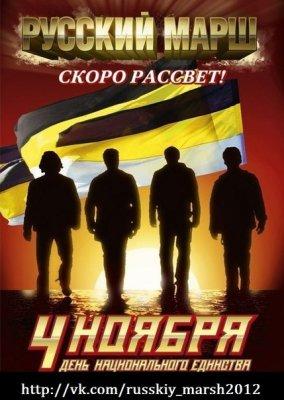 """Что """"Русский Марш"""" грядущий нам готовит?"""