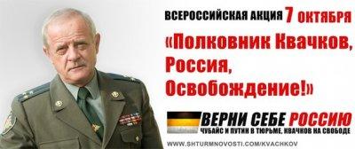 Полковник Квачков, Россия, освобождение!
