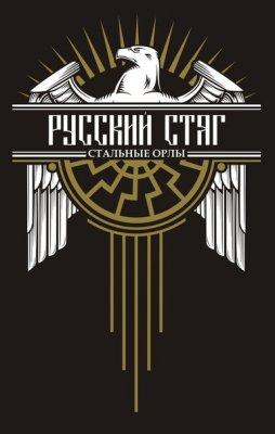 Русский Стяг - Марш жестокой молодости