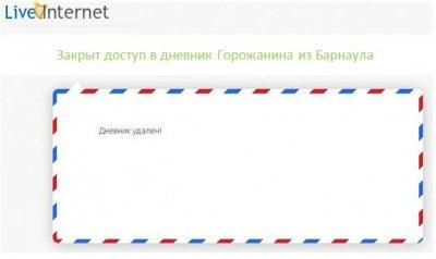 Спецслужбы арестовали ГОРОЖАНИНА из Барнаула