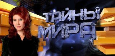 Тайны мира с Анной Чапман №72. Артефакты прошлого [Валерий Чудинов] (15.11.2012)