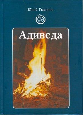 Адиведу Гомонова признали экстремистской