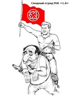 Интервью Сводного отряда РНЕ «1.8» от 4 ноября 2012 года