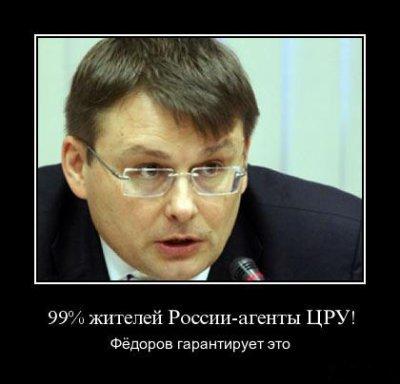 Святорус про ложь Евгения Фёдорова