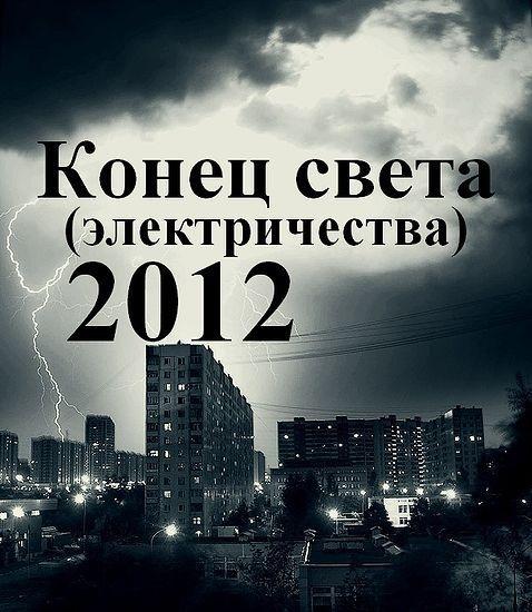 «Конец света» — выключение электричества через HAARP