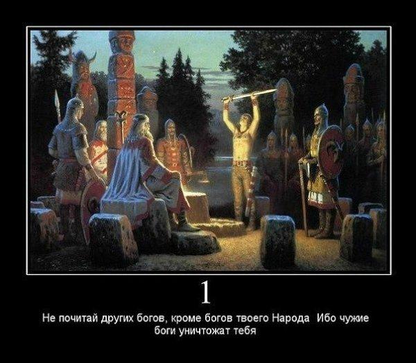 Десять Вед Расы