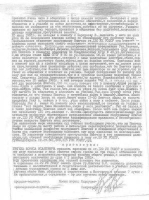 Борис Шпигель президент Всемирного Конгресса Русскоязычного Еврейства  оказался педофилом