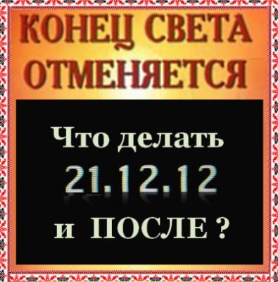 Что делать 21 декабря 2012 г. (в день «конца света») и после