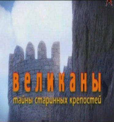 Великаны. Тайны старинных крепостей