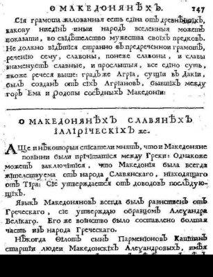 Грамота А.Ф.Македонского о владениях Славян. Разъяснения.