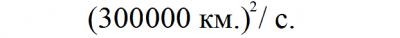 Квадратичная скорость света