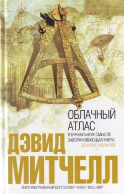 Отзыв о фильме «Облачный Атлас» (18+)