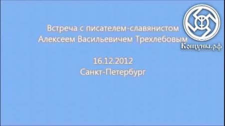 А.В Трехлебов встреча в Санкт-Петербурге 16.12.2012