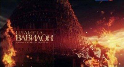 Планета Вавилон. Хроники великой рецессии