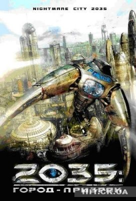 2035: Город Призрак