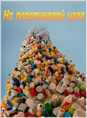 На пластиковой игле (2012) SATRip