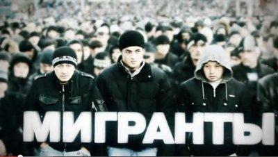 Будет ли остановлен вал миграции в Россию?!