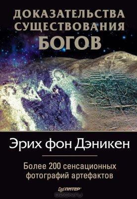 Доказательства существования богов : более 200 сенсационных фотографий артефактов