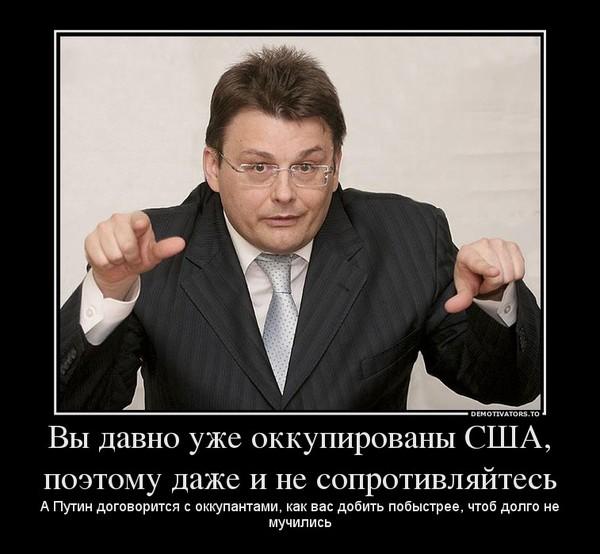 https://via-midgard.com//uploads/posts/2013-03/1363120851_174775_vyi-davno-uzhe-okkupirovanyi-ssha-poetomu.jpg