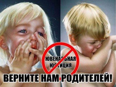 «Ювенальной юстицией» в Москве заправляют мрачно-задые гости