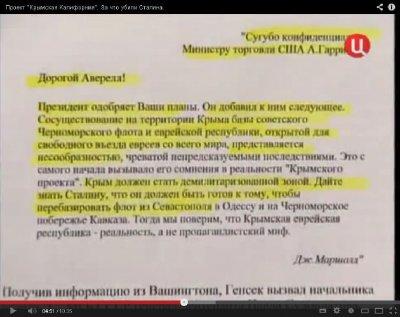 КРЫМ. «Ленин»-Рейнштейн - иудеи. Сталин - возмездие за  ГЕНОЦИД Русского народа?