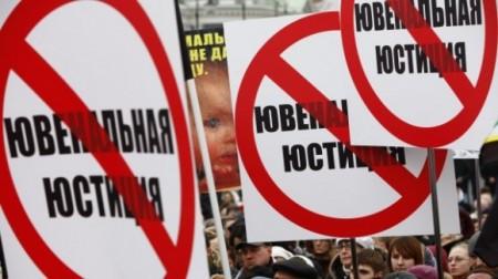 Срочно! 20 апреля в Москве пройдет митинг против ювенальной юстиции.