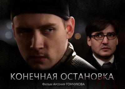 Конечная остановка - Фильм Арсения Гончукова