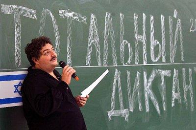 Израильский диктант обязателен для студентов России?
