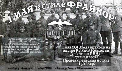 Русская Весна  1 мая 2013 - Русская коалиция - Русская Революция. Доп. 2