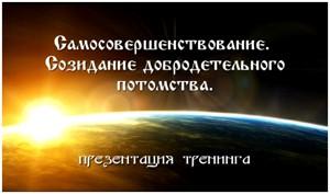 Тренинг «Самосовершенствование. Созидание добродетельного потомства», 2-я ступень (18-21 июля 2013 г., Киев)