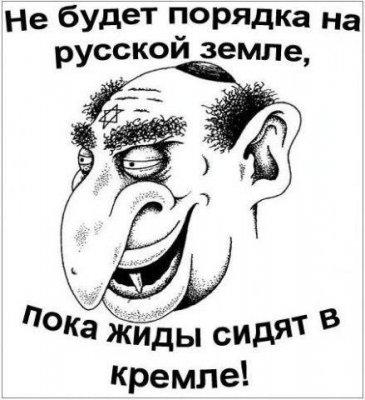 Обращение Русских учёных к евреям России