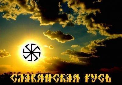 Что Такое Русско-Славянское Родноверие