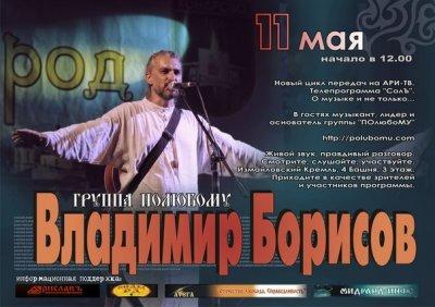 В гостях на АРИ-ТВ Владимир Борисов 11 мая 2013 года