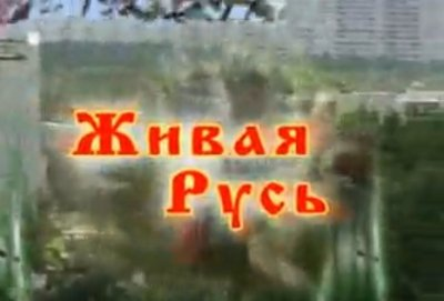 Живая Русь