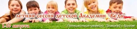Летняя сессия детской Академии «Веда» (1-10 августа 2013 г., Тернопольская обл., с. Раштивци)