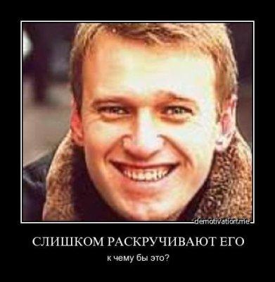 Навальный - жид и шпион