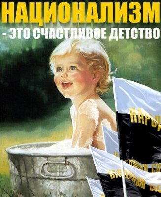 Русский национализм: ответы на типичные вопросы обывателя.