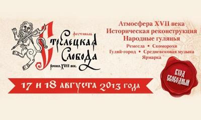 Фестиваль исторической реконструкции «Стрелецкая слобода»