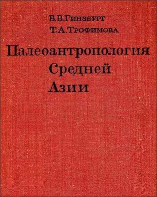 Советская антропология. Такая советская.