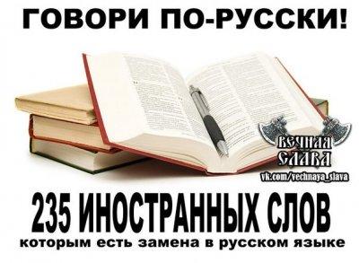 Говори по-русски! 235 иностранных слов, которым есть замена в русском языке