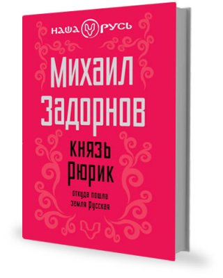 "Краткий анализ  книги Михаила Задорнова ""Князь Рюрик""."