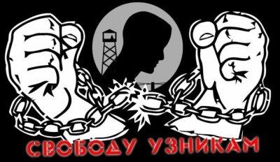 Правда из застенок: об русском автономном сопротивлении и обстановке в тюрьмах