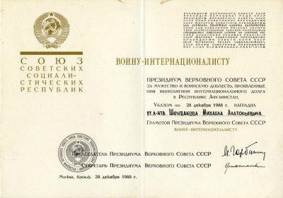 Офицеры уже не шутят: открытое письмо к Путину