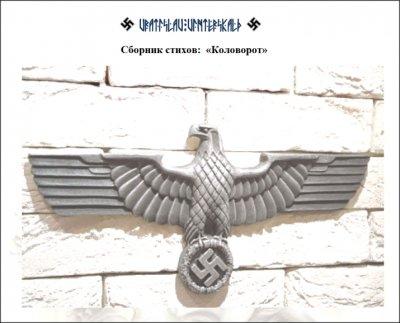 "Vratislav Vinterskald. Сборник стихов: ""Коловорот"""