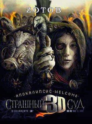 Зотов Георгий - Апокалипсис-Welcome. Страшный Суд 3D (Аудиокнига)