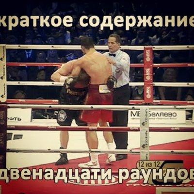 Бой Кличко Поветкин (Победил Кличко)