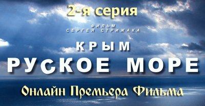 19:30 (по МСК) прямая трансляция 2-й серии фильма Сергея Стрижака - Крым. РуСкое Море.